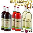 【ふるさと納税】エーデルワイン 飲み比べ たっぷり飲めるマグ...