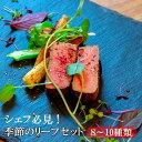 【ふるさと納税】シェフ必見!季節のリーフセット(8〜10種類...