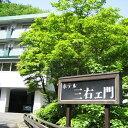 【ふるさと納税】台温泉 ホテル三右エ門ペア宿泊券