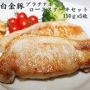 【ふるさと納税】白金豚(プラチナポーク)ロースステーキセット...