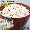 【ふるさと納税】雑穀12種セット(30g×12包)いわての愛...
