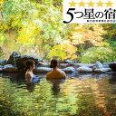 【ふるさと納税】いわて花巻・大沢温泉 山水閣ペア宿泊券1泊2...