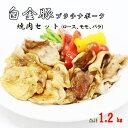 【ふるさと納税】白金豚(プラチナポーク)焼肉セット(ロース ...