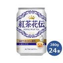 【ふるさと納税】紅茶花伝ロイヤルミルクティー280ml缶×2...