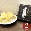 【ふるさと納税】注文の多いロールケーキ オリザ(2本入り) ギフト