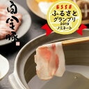 【ふるさと納税】白金豚(プラチナポーク)しゃぶしゃぶセット(...