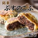 ショッピングすのこ 【ふるさと納税】C005 久慈銘菓ぶすのこぶ(15個)