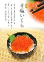 【ふるさと納税】K005 本場三陸の「甘塩いくら」いくらと塩...