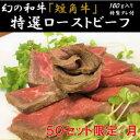 【ふるさと納税】短角牛「特選ローストビーフ160g」(特製タレ付)