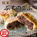 【ふるさと納税】久慈銘菓「ぶすのこぶ」2種(各10個)
