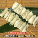【ふるさと納税】岩手県産鶏皮串(生冷凍)30g×20本入...