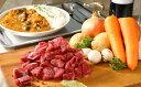 【ふるさと納税】【8月お届け分】山形村短角牛カレー・シチュー用煮込みセット