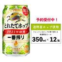 【ふるさと納税】一番搾りとれたてホップ生ビール350ml×12缶と新米1パックセット