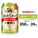 【ふるさと納税】一番搾りとれたてホップ生ビール350ml×24缶と新米2パックセット
