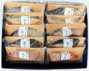 【ふるさと納税】三陸 麻生 西京漬け(10切) 【魚 紅鮭 鰆 銀鱈 金目鯛 からすがれい 詰め合わ
