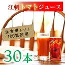 【ふるさと納税】江刺トマトジュース 190ml×30缶 無塩...
