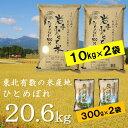 【ふるさと納税】20kg+600g 岩手県奥州市産ひとめぼれ...