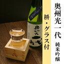 【ふるさと納税】奥州光一代 純米吟醸 枡セット[B002]