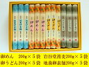 【ふるさと納税】麺詰合せ(化粧箱)[K009]