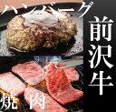 【ふるさと納税】前沢牛入りハンバーグと前沢牛の焼肉用詰め合わ...