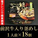【ふるさと納税】岩手美味だより 前沢牛入り釜飯(1人前245g)×18[R005]