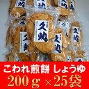 【ふるさと納税】5寸丸厚焼こわれ煎餅 しょうゆ 久助 200...