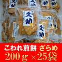 【ふるさと納税】5寸丸厚焼こわれ煎餅 ざらめ 久助 200g×25袋[R012]