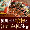 【ふるさと納税】奥州市の漬物と江刺金札米5kgのセット[S003]