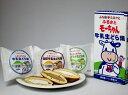 【ふるさと納税】モーちゃん生どら焼き3種セット[U033]