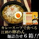 【ふるさと納税】麺詰合せ(カレー卵めん)×6箱入 (化粧箱入り)[K020]