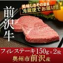 【ふるさと納税】前沢牛フィレステーキ2枚セット[U037]