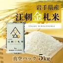 【ふるさと納税】江刺金札米ひとめぼれパック米 5kg 岩手県...