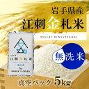 【ふるさと納税】江刺金札米ひとめぼれ無洗パック米 5kg 岩...