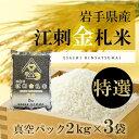【ふるさと納税】江刺金札米ひとめぼれ特選米 2kg×3袋 岩...