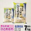 【ふるさと納税】 ◆精米◆ ひとめぼれ 7kg 乾式無洗米 ...