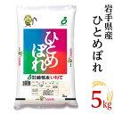 【ふるさと納税】<米>H05-1岩手県産【ひとめぼれ】5kg...