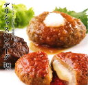 【ふるさと納税】いわて牛と岩手県産豚肉のデリシャスハンバーグ...