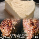 【ふるさと納税】チーズケーキハウスのレアチーズケーキ5号&ハンバーグ4個セット(のし付き)