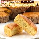 【ふるさと納税】愛犬とシェアできるシフォンケーキ(プレーン5個)