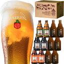 【ふるさと納税】日本一受賞ビール入り 岩手の地ビール ベアレンビール 定番 季節限定 飲み比べ 12...