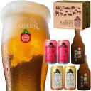 【ふるさと納税】岩手の地ビールベアレンビール缶ビールTHEDAY・季節限定ビール6本飲み比べ常温保管可