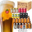【ふるさと納税】岩手の地ビール ベアレン ビール 缶ビール