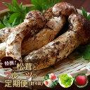 【ふるさと納税】天然松茸と特選フルーツの定期便(計4品)