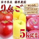 【ふるさと納税】岩手県産りんご3種の詰め合わせ『シナノスイー...