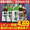 【ふるさと納税】喜ばれるには理由がある!たっぷり 日本酒 晩