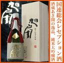 【ふるさと納税】国連総会レセプション酒&全米日本酒歓評会準グ...