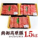 【ふるさと納税】南部高原豚しゃぶしゃぶセット 合計1.5kg...