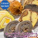 【ふるさと納税】三陸山田産 ロールケーキ・焼菓子セット