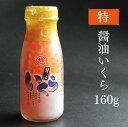 【ふるさと納税】三陸産 いくら醤油漬け牛乳瓶160g