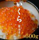 【ふるさと納税】三陸産 いくら醤油漬け 3特 500g